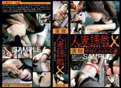 人妻調教X05 HCY05 矢神淳子 26歳 新宿区在住・専門学校講師・子供なし・好奇心旺盛なスケベ