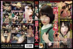 唾液まみれグロ婦人 SDM-001 今村 紗栄子 28歳