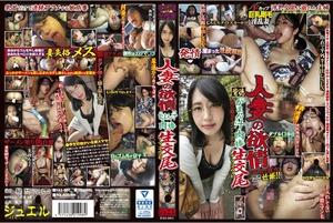 人妻の欲情がまん汁肉棒 FAS-001 橋本 京子 32歳